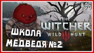 Путешествие по Ведьмак 3: Дикая Охота (Сложность - На смерть!): Серия №96 - ШКОЛА МЕДВЕДЯ №2
