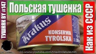 ТУШНЯК.BY #147 - Польская тушенка Как из СССР