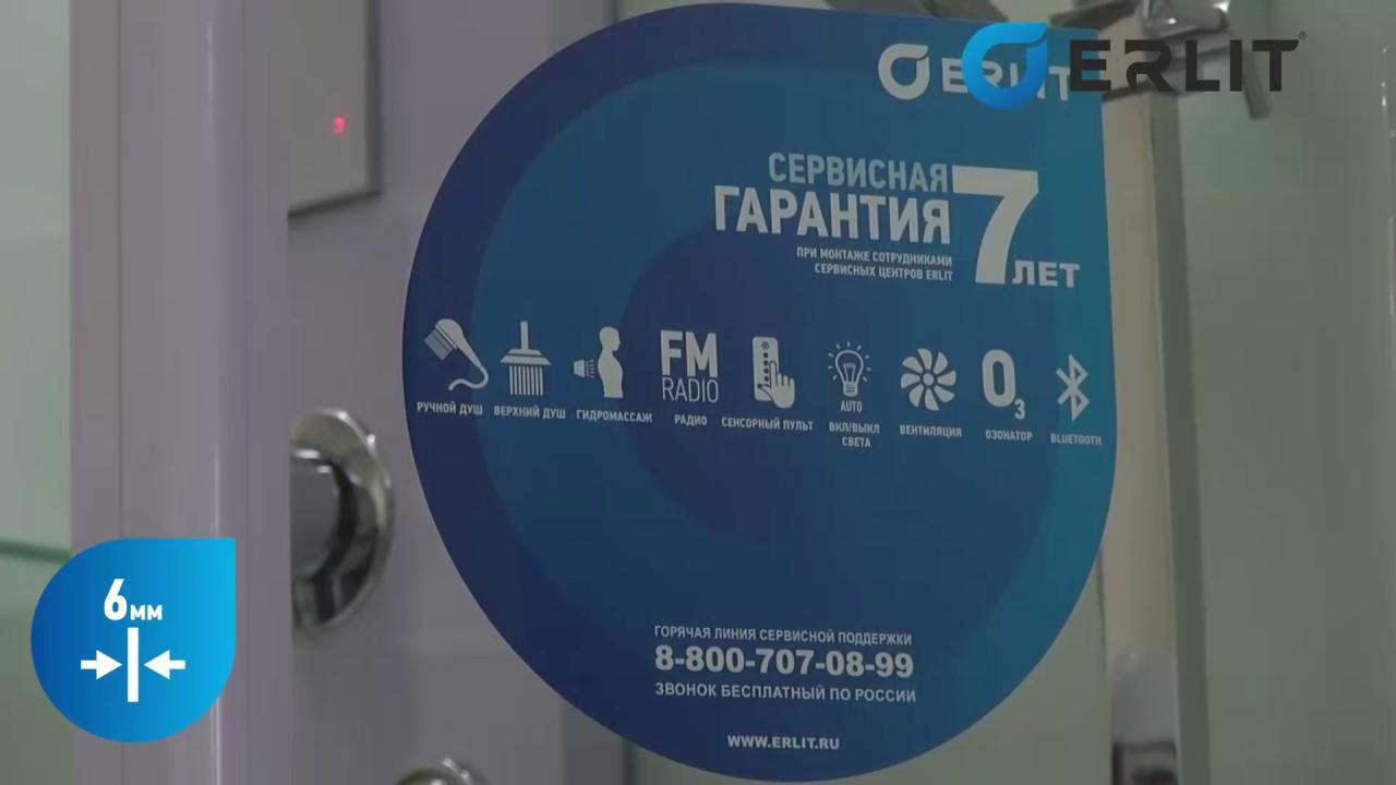 Душевая кабина с ванной Erlit ER SYD150W-2 148x82 видео
