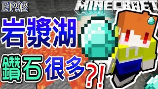 【Minecraft】茶杯原味生存Ep92 💎測試岩漿湖旁邊真的容易挖到鑽石嗎?💎 【當個創世神,麥塊】