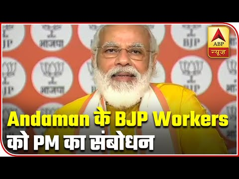 PM Modi Virtually Interacts With BJP Workers Of Andaman & Nicobar Islands | ABP News