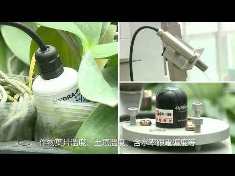 農業改革看台灣 農用無線通訊感測系統