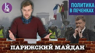 Майдан во Франции. Реакция украинской власти и СМИ - #15 Политика с Печенкиным