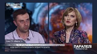 Паралелі. Ігор Зінкевич