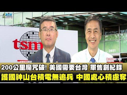 《政經最前線-無碼看中國》201206 EP102護國神山台積電後無追兵 中國處心積慮奪 美國需要台灣?