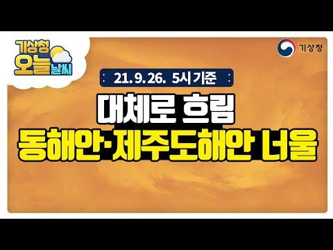 [오늘날씨] 대체로 흐린 날씨, 동해안·제주도해안 너울 조심하세요!, 9월 26일 5시 기준