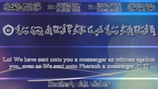 سورة المزمل. ...علي جابر. ...