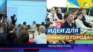 Новгородские кванторианцы представили свои идеи для создания города будущего