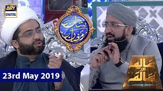 Shan-e-Sehr |Segment | Aalim Aur Aalam | 23rd May 2019