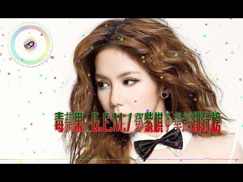 Download 毒苹果Gem 邓紫棋歌词Video 3GP Mp4 FLV HD Mp3 Download