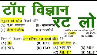 TOP SCIENCE QUESTIONS -- विज्ञान का प्रश्न IMPORTANT QUESTION FOR ALL EXAM 2019