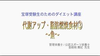 宝塚受験生のダイエット講座〜代謝アップ・脂肪燃焼食材③魚〜のサムネイル画像