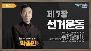 14강 선거운동Ⅱ(박종민) [TV선거법특강] 영상 캡쳐화면