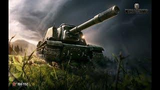 ИСУ-152 после нерфа пушки. Подрывник БК.