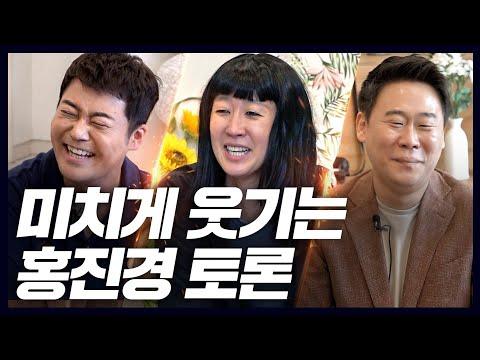 [유튜브] 홍진경 웃다가 오열한 레전드 막장토론
