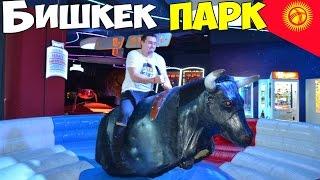 Бишкек - столица Кыргызстана, дикарем. Бишкек парк