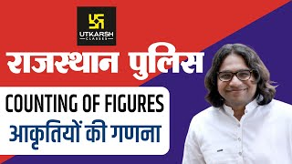 Counting of Figures || Rajasthan Police Constable Online Classes-24 || By Madhukar Kotve Sir