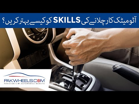 Things To Keep In Mind While Driving Automatic Cars | PakWheels Tips