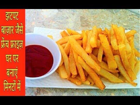 आलू के फ्रेंच फ्राइज बनाने की विधि | Crispy French Fries Recipe in Hindi | Quick and Easy Recipe