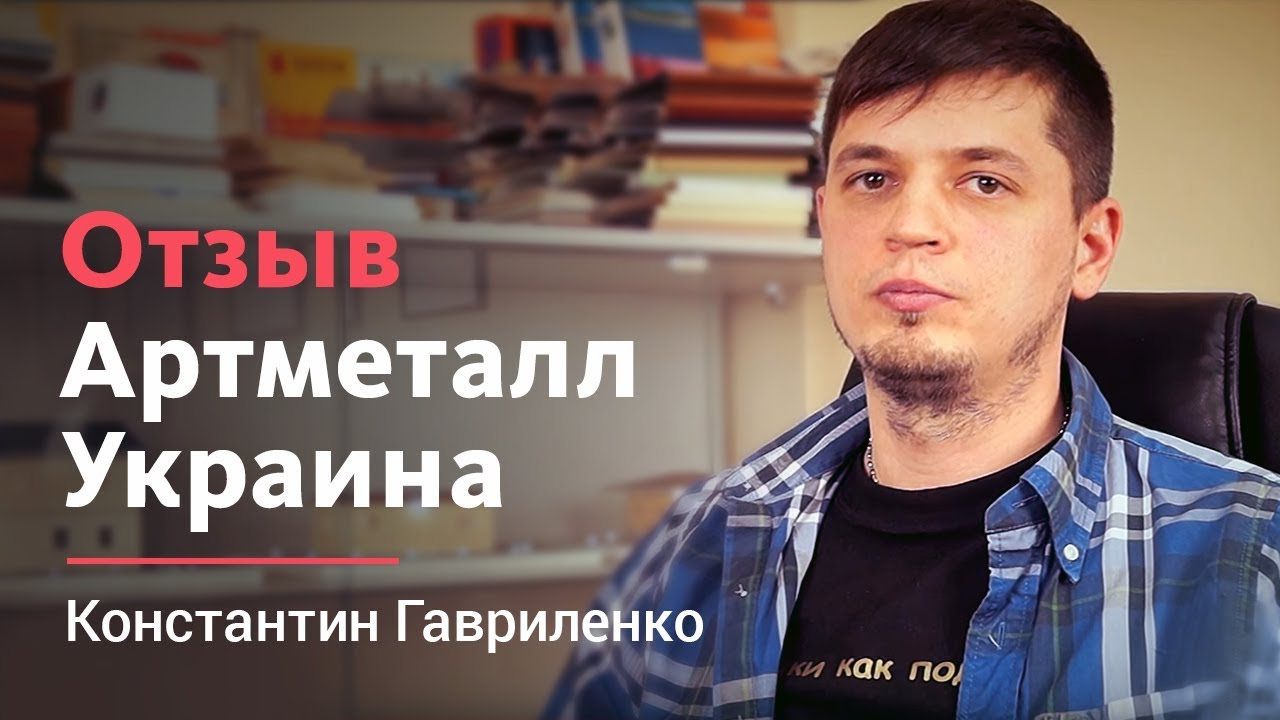 Видеоотзыв: artmetall.ua - Константин Гавриленко