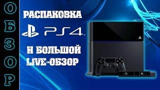 PlayStation 4 - Распаковка и большой live-обзор (#4ThePlayers RUS, PS4)