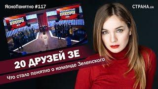 20 друзей Зе. Что стало понятно о команде Зеленского | ЯсноПонятно #117 by Олеся Медведева