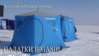 Палатка арктика для зимней рыбалки