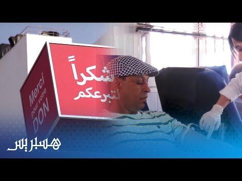 العرب اليوم - شاهد: فنانون يدعون البيضاويون عمليًا إلى التبرع بالدم