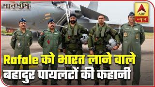 Meet The 5 Pilots Of Rafale Fighter Jets | Matrabhumi | ABP News