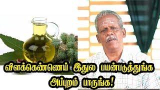 விளக்கெண்ணெய் இதுல பயன்படுத்துங்க அப்புறம் பாருங்க! | Great Health Benefits of Castor oil
