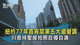 【TVBS新聞精華】202000603 十點不一樣 紐約77年首宵禁第五大道變調   川普持聖經拍照自導自演