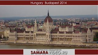 Путешествие в Венгрию-Будапешт 2014