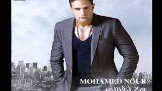 تحميل اغاني Mohamed Nour - Kont Aysha - محمد نور - كنت عايشة MP3