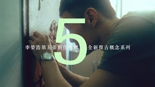 搶先揭曉!李榮浩第五張創作專輯 首部曲EP《王牌冤家》