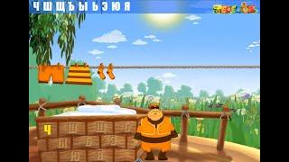 Лунтик учит буквы русского алфавита с генералом Шером часть 4. Развивающая игра смотреть онлайн HD