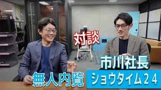 【無人内覧で成約率UP!】ショウタイム24市川社長と対談