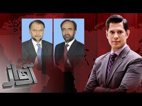 Nawaz Sharif March, Husool Kya? | Awaz | SAMAA TV | 09 Aug 2017