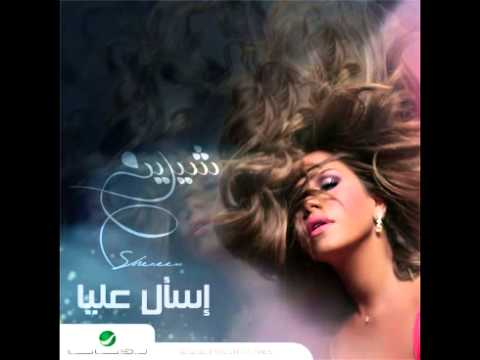 Shireen Abdul Wahab...Law Lesa Baaee | شيرين عبد الوهاب...لو لسه باقي