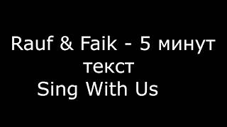 Rauf & Faik – 5 минут (Текст песни)/Sing With US
