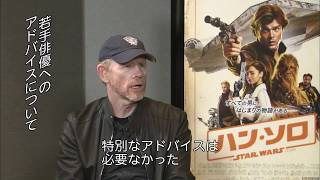 「ハン・ソロ/スター・ウォーズ・ストーリー」MovieNEXインタビュー:ロン・ハワード監督