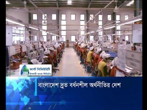 দক্ষিণ এশিয়ার দ্রুত বর্ধনশীল অর্থনীতির তালিকায় ২য় বাংলাদেশ | ETV News