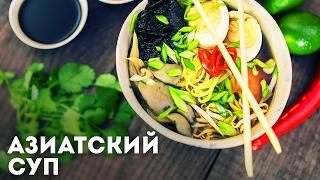 Азиатский суп. Быстрый рецепт [Мужская Кулинария]