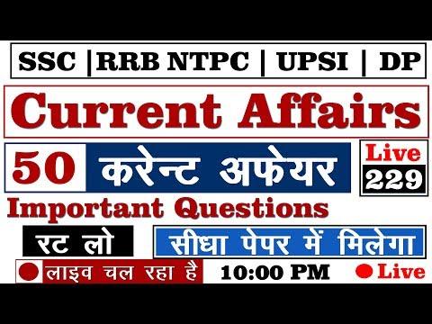 Current Affairs | SSC CGL/CHSL | NTPC/Group-D | UPSI | DP | Raj Police/Patwar| 🔴LIVE Class 229