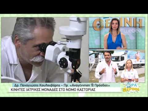 Κινητές ιατρικές μονάδες στο νομό Καστοριάς | 18/7/2019 | ΕΡΤ