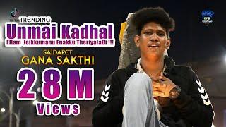 Unmai Kadhal Ellam JeikkumanuEnakku TheriyalaDi !! TikTok Trending Song|GanaSakthi|Pullingo Media