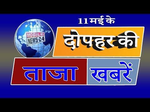 दोपहर की ताजा ख़बरें | News headlines | Samachar | Mid day news | Hindi news |