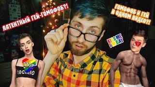 Гомофобный блогер ВОЛОДЯ XXL О ГЕЯХ, БЛОКИРОВКЕ TIKTOK И ТРАВЛЕ    МНЕНИЕ ГЕЯ