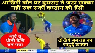 INDvsAUS 4th ODI: Jasprit Bumrah Hits Six In Last Ball Of The Inning, Can't Believe Kohli_D-Cricket