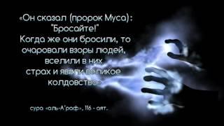 КОЛДУНЫ и черная магия. Абу Яхья Крымский