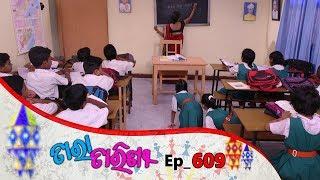 Tara Tarini | Full Ep 609 | 19th Oct 2019 | Odia Serial – TarangTV